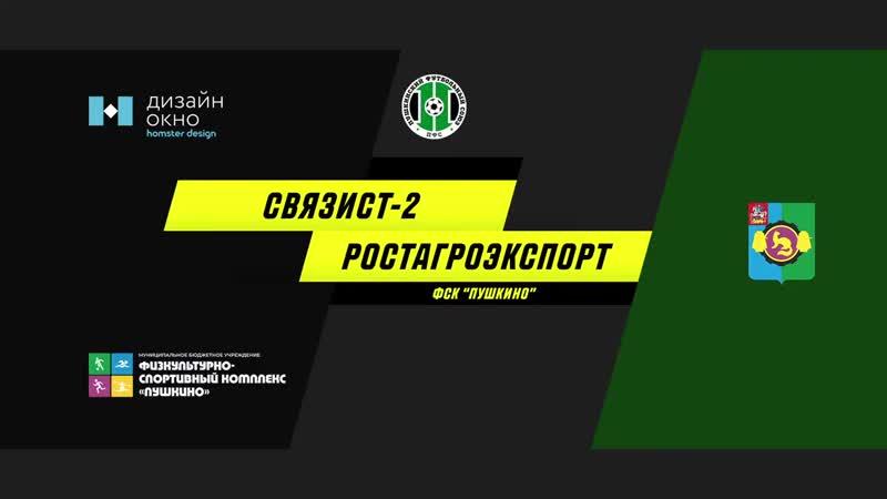 Связист-2 31 Ростагроэкспорт (21.02.21) мини-футбол 13 тур полный матч