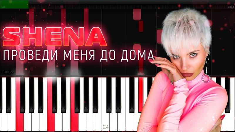 ANSIN SHENA Проведи меня до дома PIANO COVER
