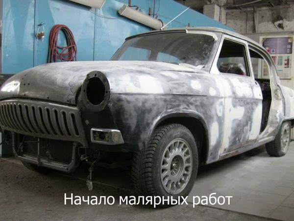 Сборка ГАЗ-21 Волга на базе Тойота Краун с двигателем 1JZ GE