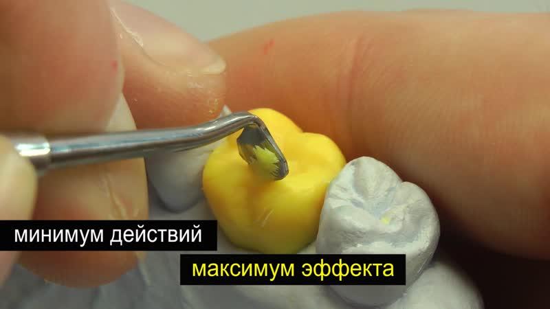 * шпатель №4 для быстрого моделирования первичной анатомии боковых зубов