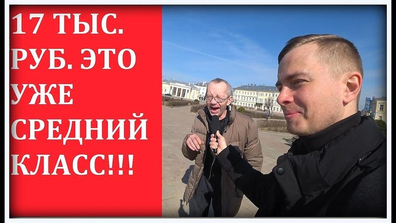 РЕАКЦИЯ РОССИЯН НА СРЕДНИЙ КЛАСС СОЦ ОПРОС 2020