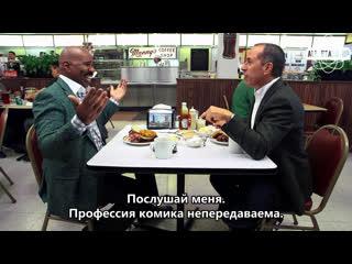 Steve Harvey & Jerry Seinfeld | Про школы стендапа [AllStandUp | Субтитры]