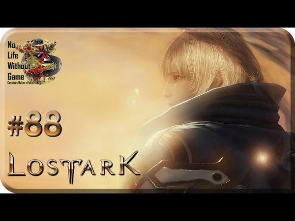 Lost Ark Online 88 По следам Амана Прохождение на русском Без комментариев