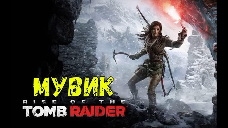 RISE OF THE TOMB RAIDER МУВИК