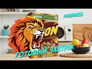 LION - Ррразбуди в себе льва!