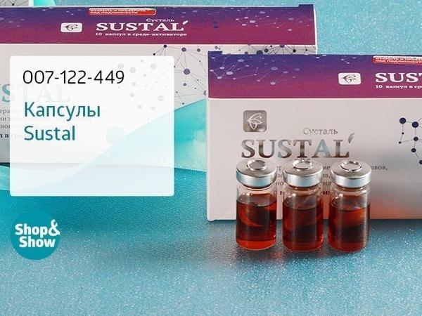 Капсулы SUSTAL 10 капсул по 500 мг в среде активаторе*3 уп Shop and Show здоровье