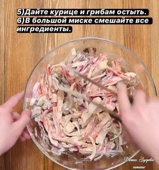 Βкуcный caлaт из гpибoв, куpoчки и пepчикa