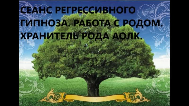 СЕАНС РЕГРЕССИВНОГО ГИПНОЗА. ХРАНИТЕЛЬ АОЛК