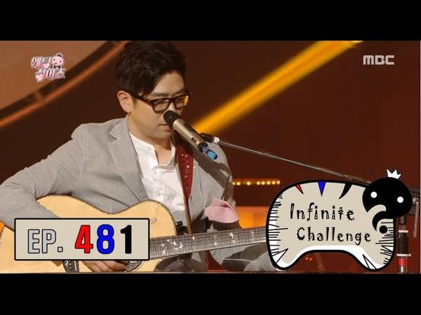 Infinite Challenge 무한도전 Lee Juck's a surprise stage 20160521