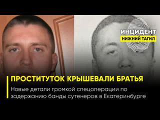 Новые подробности: В Екатеринбурге члены ОПГ избивают свидетеля (видео 18+)