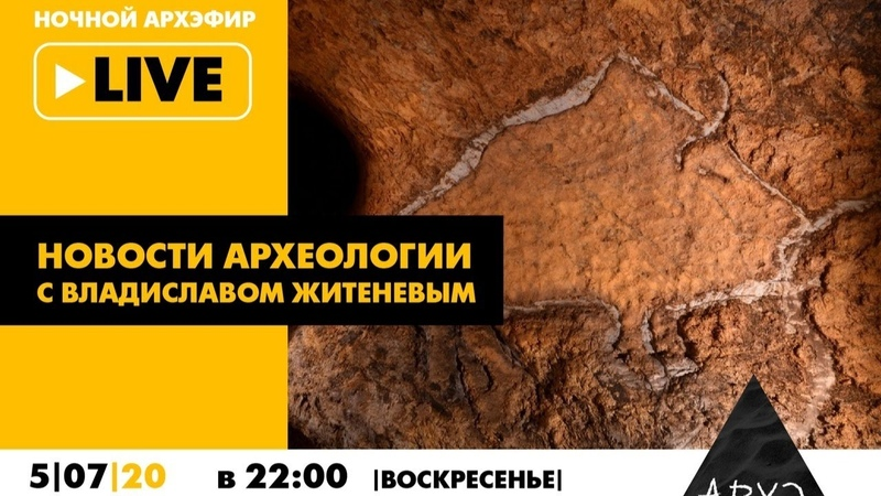 Ночной АРХЭфир в рамках рубрики Новости археологии с Владиславом Житеневым