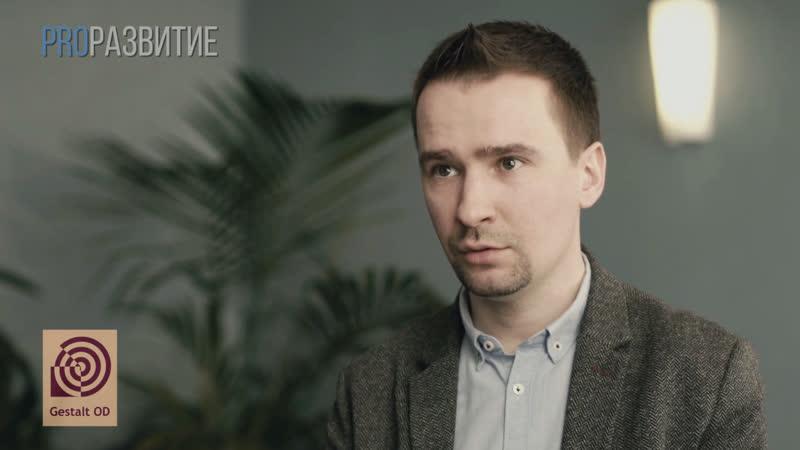 Кирилл Шарков об основной задаче психотерапевтических сессий личной пользе Гештальта и ключевых качествах организатора