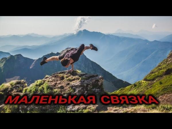 МАЛЕНЬКАЯ СВЯЗКА Turnik TV