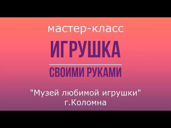 МК Сделай игрушку Мульт класс в Коломне 8 950 793 04 37