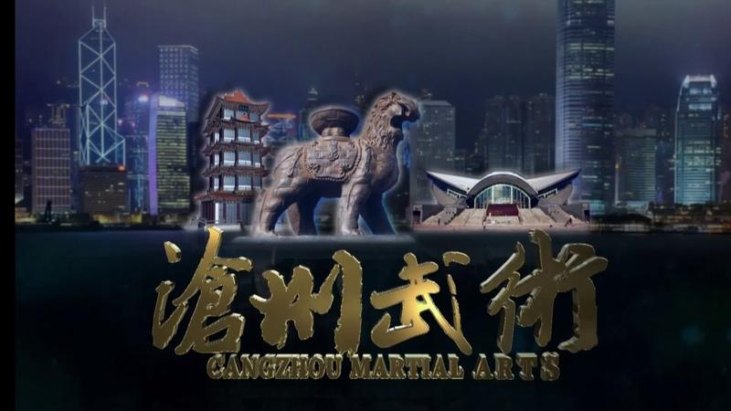 Боевые искусства Китая г Цанчжоу 时中秀 刘均芝
