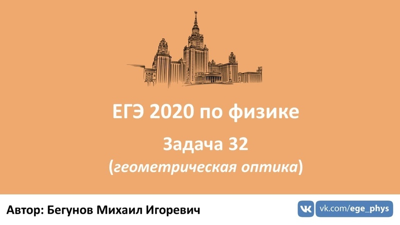 🔴 ЕГЭ 2020 по физике Решаем задачу 32 геометрическая оптика