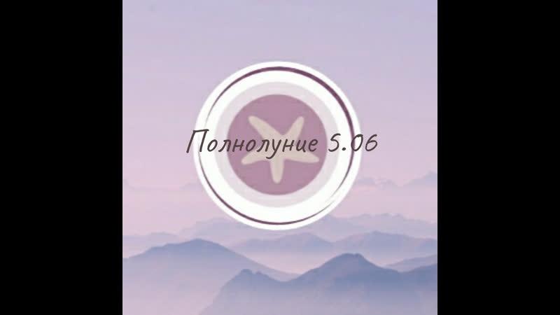 Полнолуние 05 06 2020