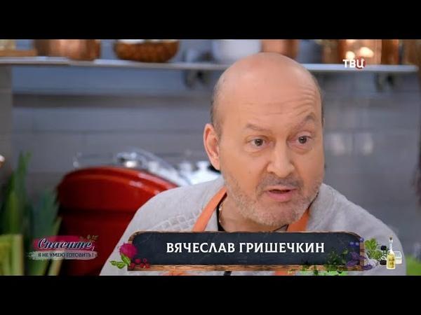 Вячеслав Гришечкин. Спасите, я не умею готовить!