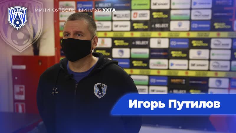 Игорь Путилов Если мяч не идет в ворота значит нужно заносить его туда вместе с соперником