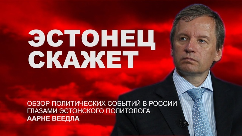 Кто в Кремле настучал про Трампа демократам Аарне Веедла