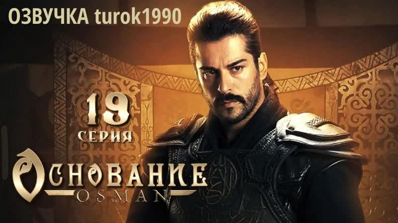 ОСНОВАНИЕ ОСМАН. 19 серия (озвучка turok1990)