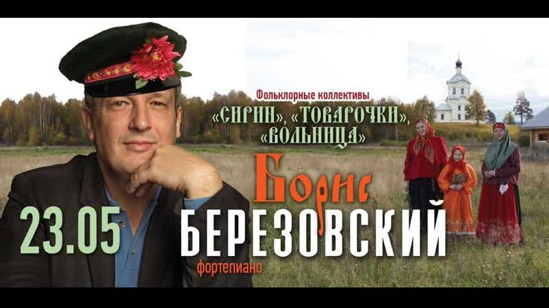 Трансляция концерта пианиста Бориса Березовского и приглашенных коллективов