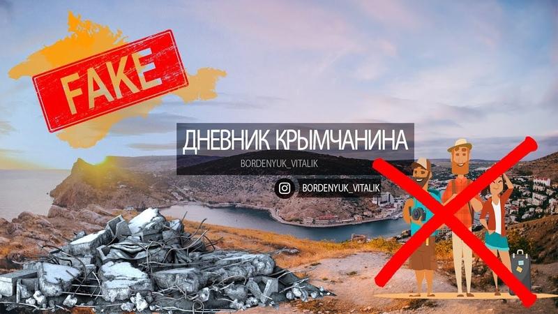 Крым.Туристов нет. Крым разруха. Блогеры врут про Крым. Все уезжают с Крыма. Бешеные цены.
