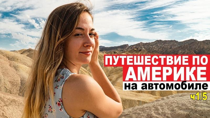 Автопутешествие по Америке Музыкальная дорога Пустыня в США и Национальный Парк Долина Смерти